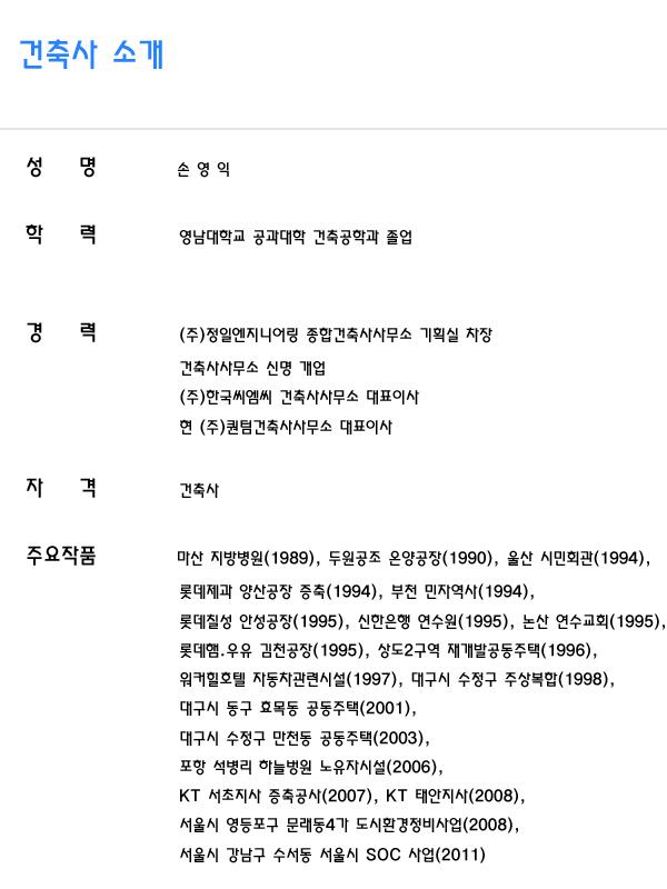 건축사 소개(수정).jpg